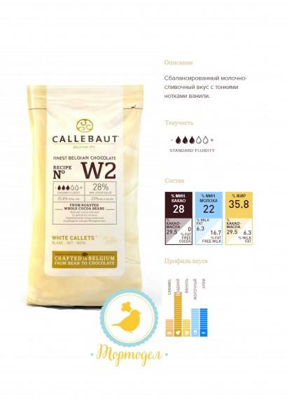 """Шоколад белый """"Callebaut W2"""" 28 % - 1 кг фасовка (W2NV-595).Купить в Киеве,Харькове по лучшей в интернет магазине Тортодел"""