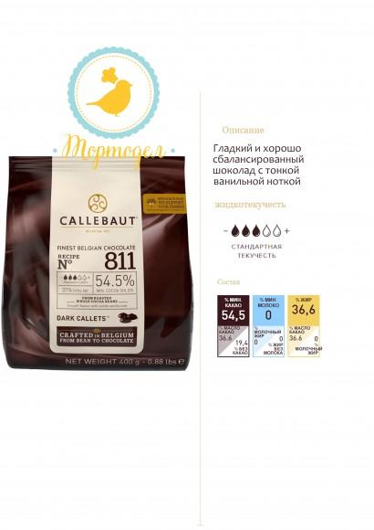 """Шоколад чёрный """"Callebaut Select"""" 54,5% - 0,4 кг Оригинальная упаковка (811-E0-D94)"""