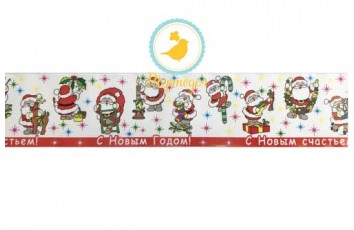 Бордюрная лента с рисунком, ширина 4,5 см, длина 1м (Дед Мороз красная)