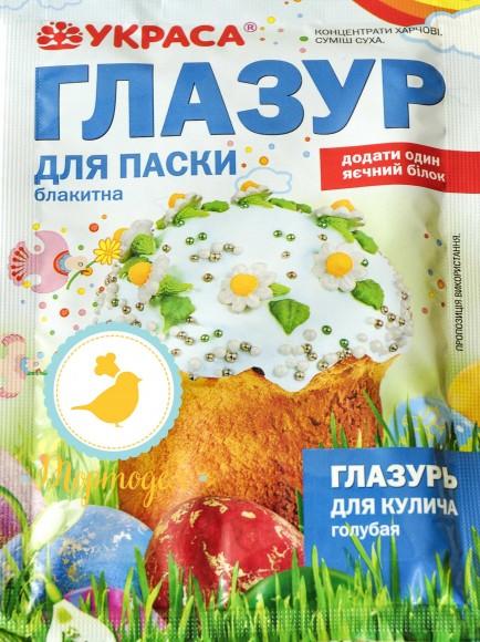 Глазурь для пасхи Голубая (75г) .Купить в Киеве,Харькове по лучшей в интернет магазине Тортодел