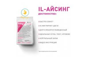 IL-Icing  айсинг для глазурирования 1 кг