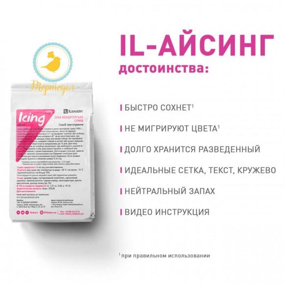 IL-Icing добавка к айсингу 500г. Купить в Киеве и Украине по лучшей цене в интернет магазине Тортодел.