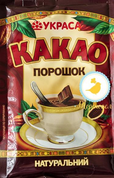 Какао натуральное 80 г ТМ Украса/Купить в Киеве,Харькове по лучшей в интернет магазине Тортодел