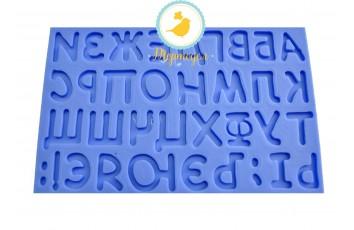 Силиконовый молд Алфавит большой