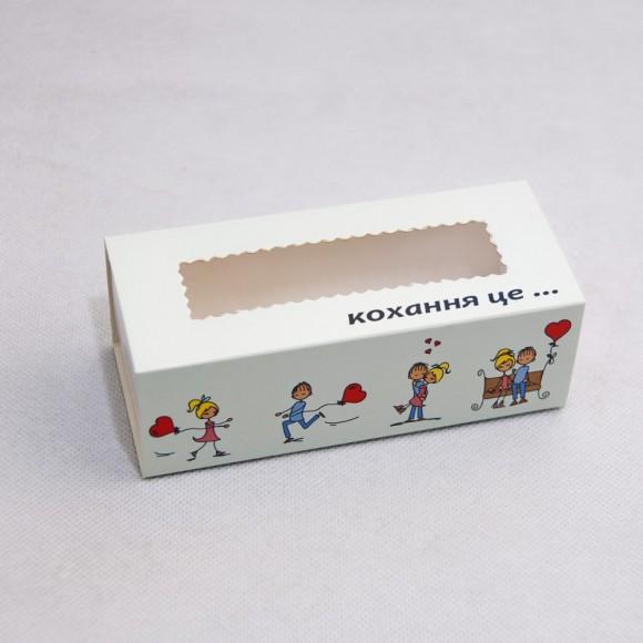 Коробка для Макаронс Любовь 141х59х49 .Купить в Харькове,Киеве по лучшей цене в интернет- магазине Тортодел