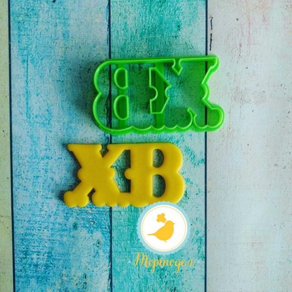 Вырубка для пряника ХВ №2.Купить в Киеве,Харькове и Украине по лучшей цене в интернет магазине Тортодел