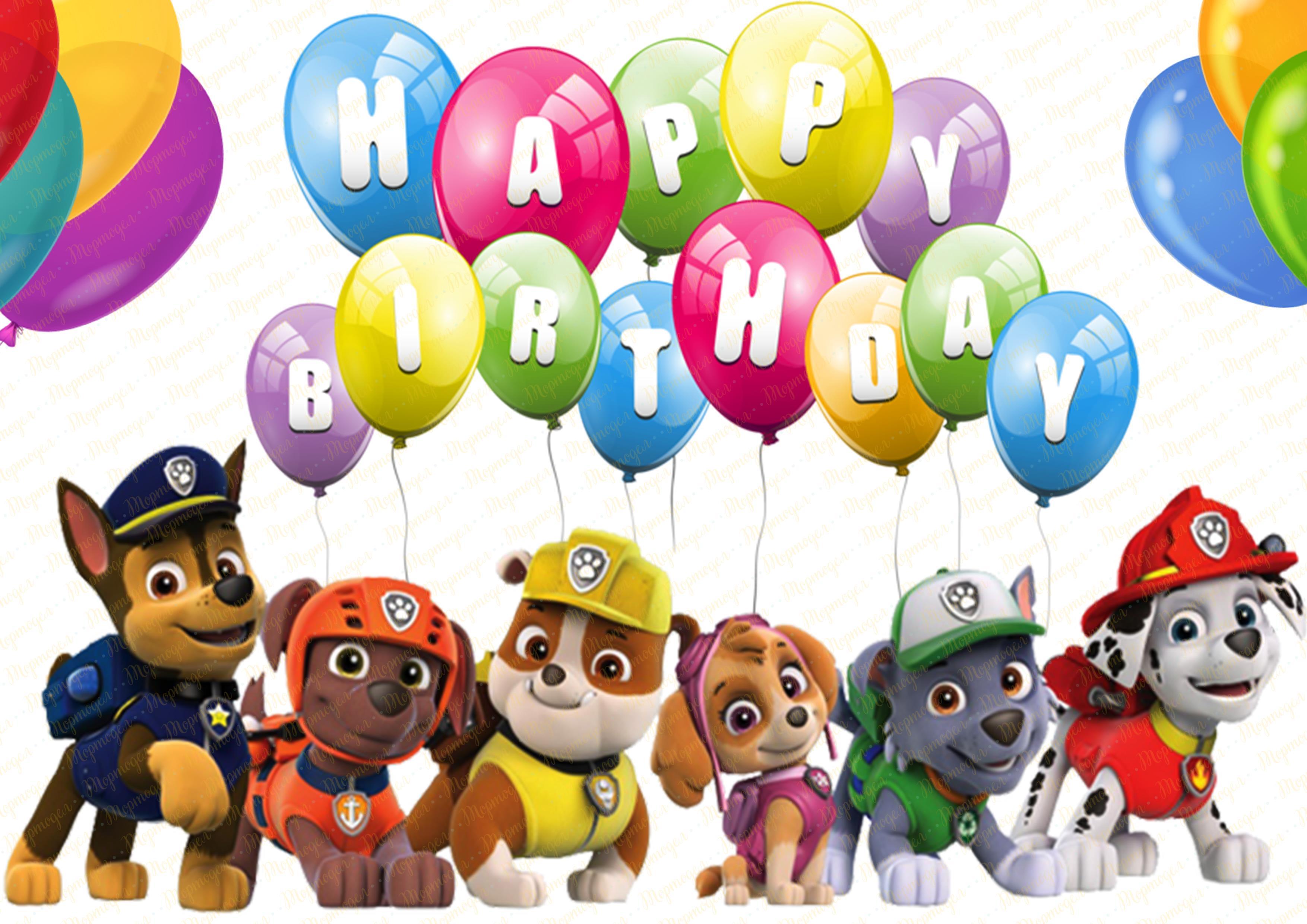 Менеджер смешные, картинка с днем рождения мальчику 5 лет щенячий патруль